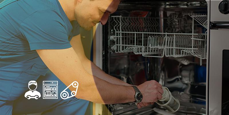 karaj tehran Dishwasher repair alborzbaan