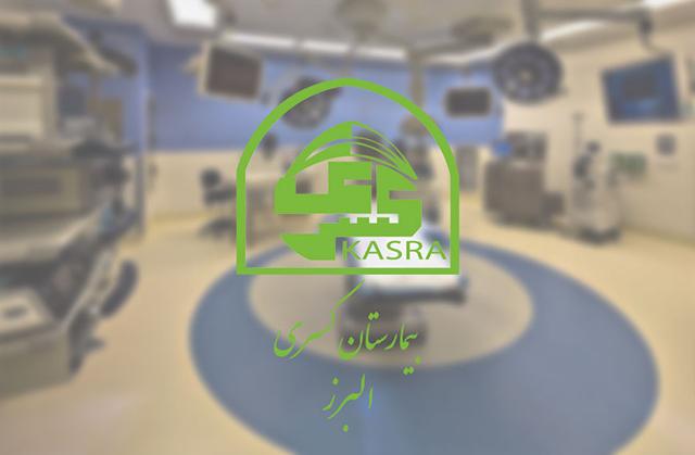 alborzbaan project kasra hospital karaj tehran