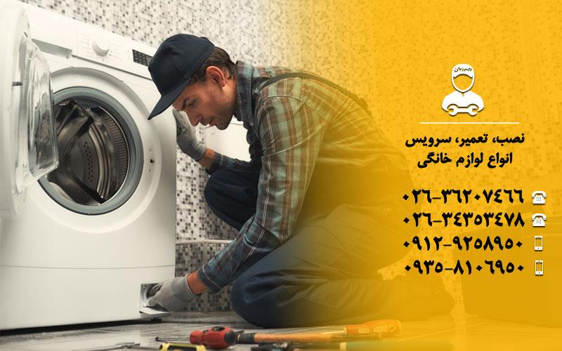 مشکل تخلیه آب در ماشین لباسشویی