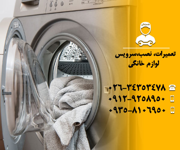 تعمیر ماشین لباسشویی در کرج