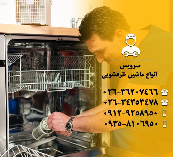 سرویس ماشین ظرفشویی