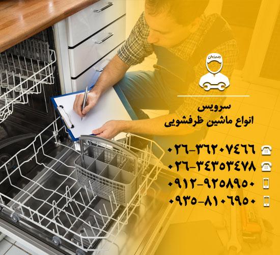 سرویس انواع ماشین ظرفشویی در کرج